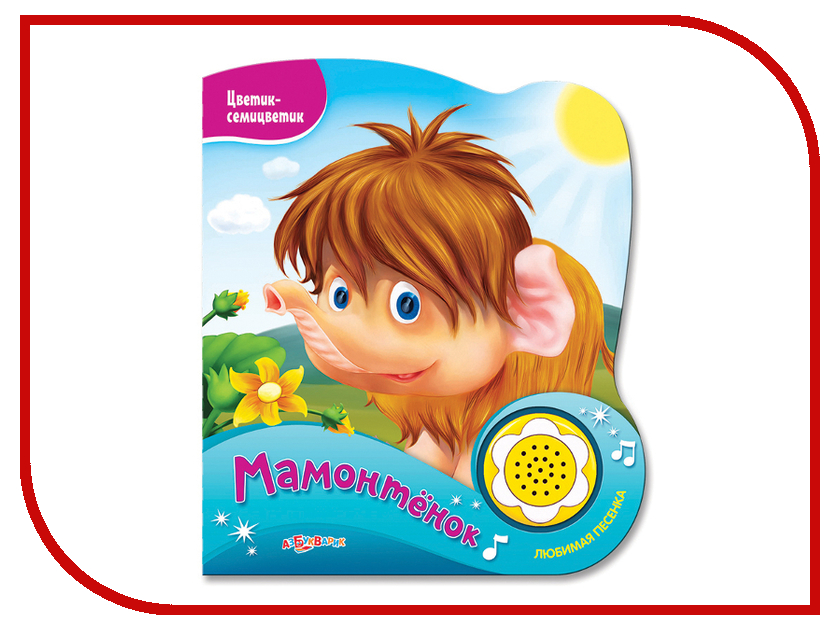 Игрушка Азбукварик Цветик-семицветик Мамонтёнок 978-5-906-76434-8<br>