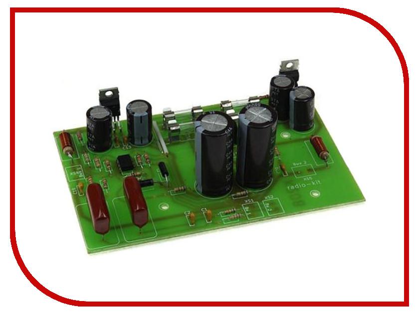 Игрушка Радио КИТ RS208B - стерео УНЧ с блоком питания<br>