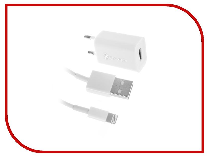 Зарядное устройство Solomon Lighthing 1A White<br>