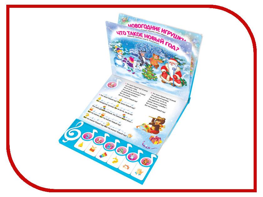 Игрушка Азбукварик Новогодние игрушки.Мой маленький оркестр 978-5-402-01549-4<br>