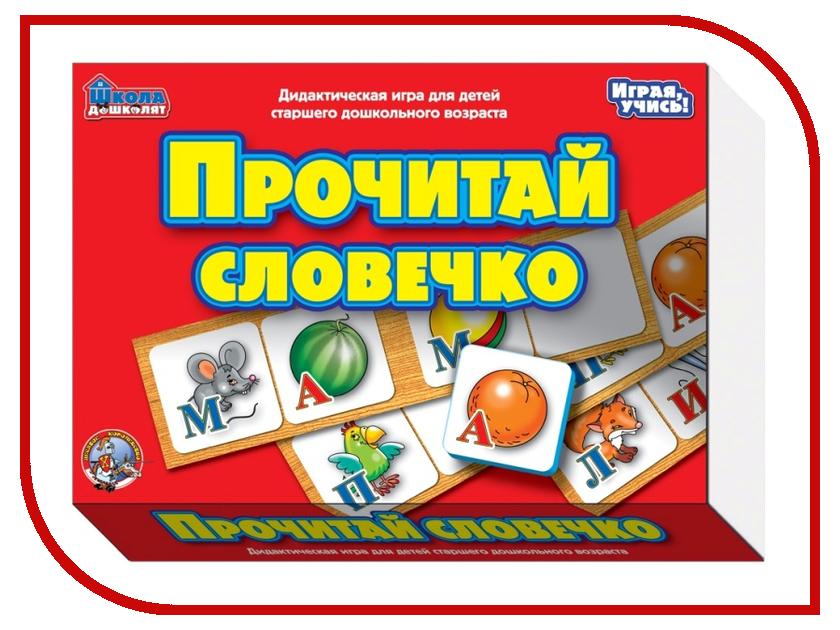 Настольная игра Десятое Королевство Прочитай словечко 01359