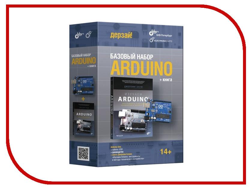 Модуль ARDUINO Дерзай! Базовый набор + книга 978-5-9775-3590-8<br>