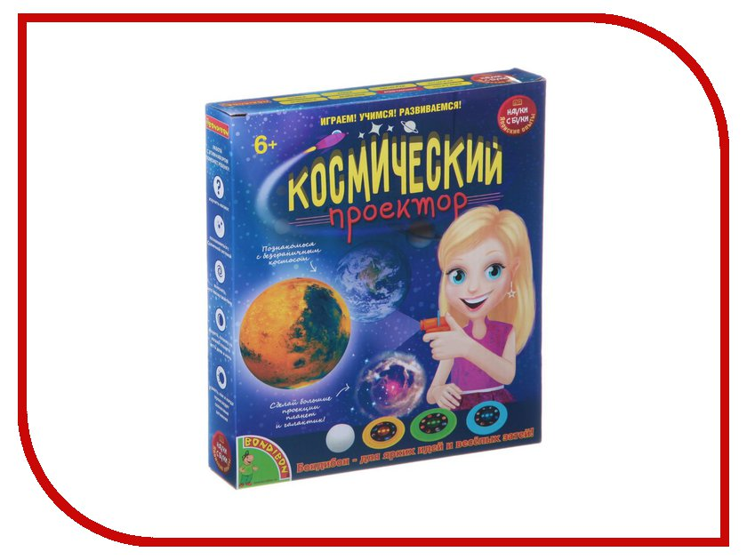 Игра Bondibon Науки с Буки Космический проектор BB1455