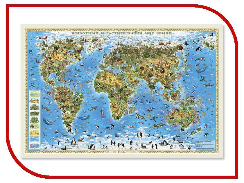 Гаджет Геодом Мир для детей. Животный и растительный мир Земли 58x38cm 51763