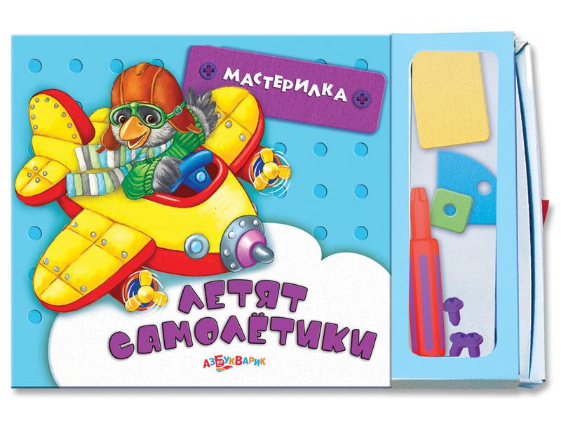 Обучающая книга Азбукварик Летят самолётики Мастерилка 000716<br>