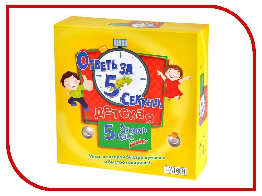 Настольная игра Magellan Ответь за 5 секунд Детская MAG03503<br>