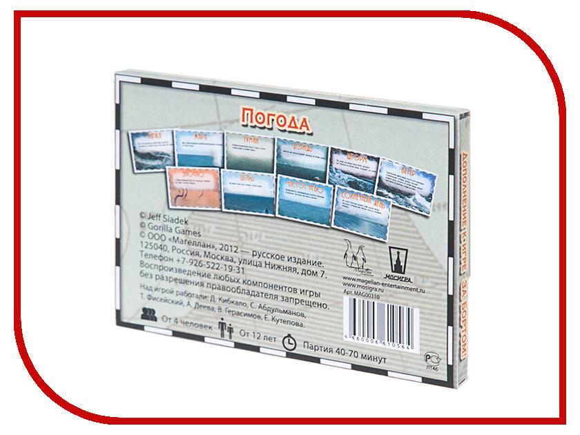 Настольная игра Magellan За бортом дополнение Погода MAG00310 mag 200 в киеве