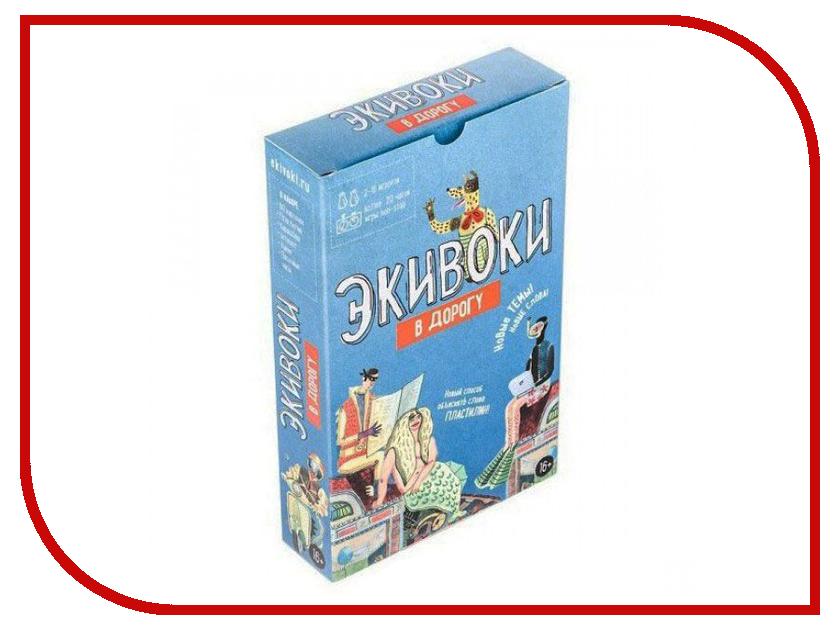 Настольная игра Экивоки В дорогу 250038 / 21290<br>