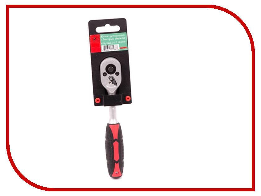Ключ СтанкоИмпорт Т.14.60.48