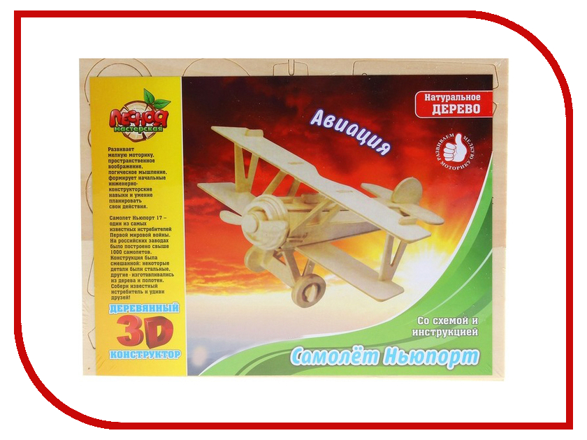 Конструктор Лесная мастерская Самолет параплан 288888 какой параплан лучше после обучения для ч