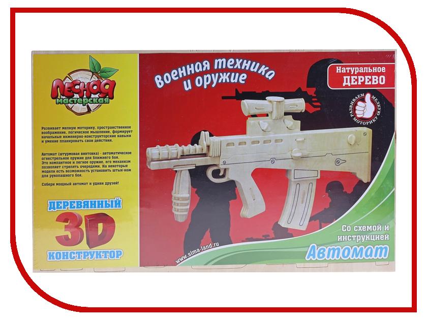 Игрушка Конструктор Лесная мастерская Военный автомат 255779<br>