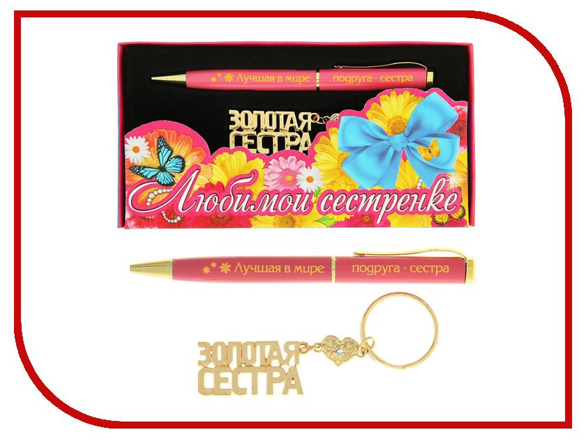 Подарочный набор СИМА-ЛЕНД Любимой сестренке 113736<br>