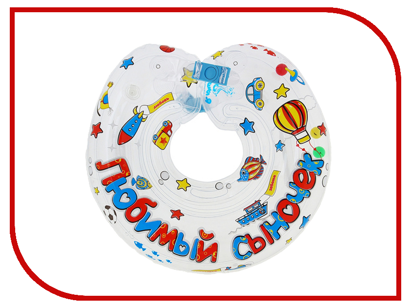 Надувной круг Крошка Я Любимый сыночек 1013028