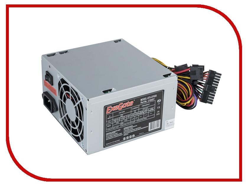 Блок питания ExeGate ATX-CP500 500W<br>