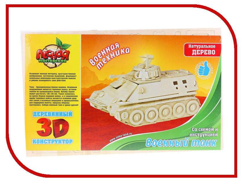 Игрушка Лесная мастерская Военный танк 480940<br>