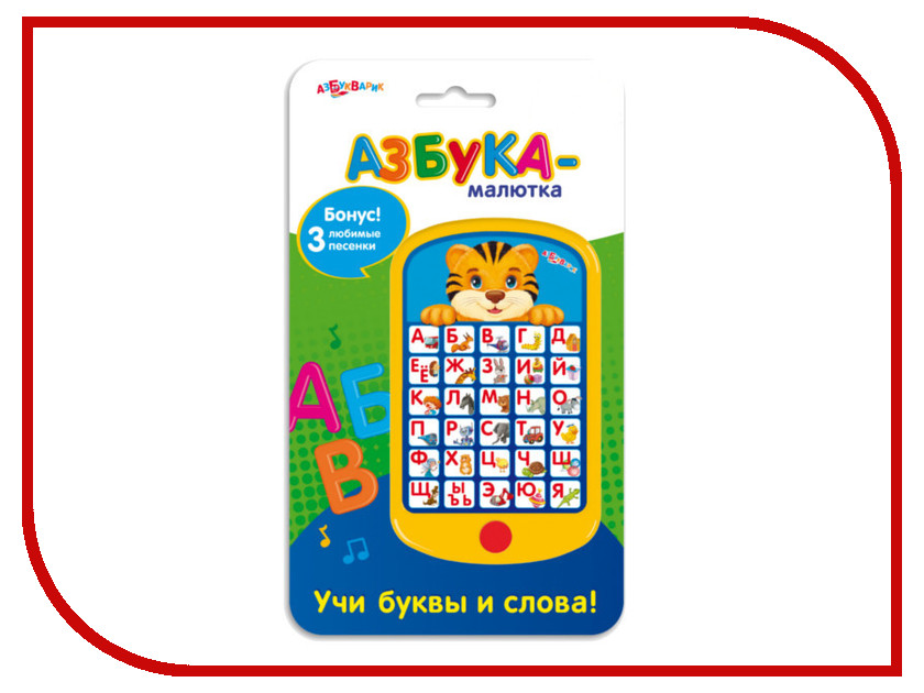 Телефончик Азбукварик Азбука-малютка 4630014080536 гуляем по африке азбукварик