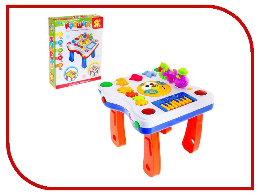 Игра Крошка Я Столик развивающий SL-2028A 628619 стоимость