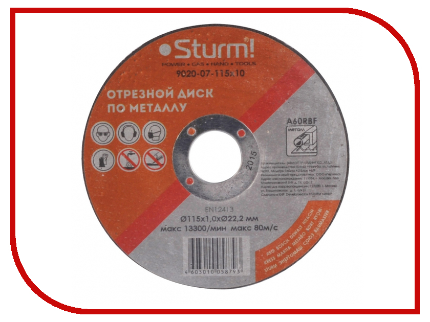 Диск Sturm! 9020-07-115x10 отрезной, по металлу 115x1.0x22.2mm