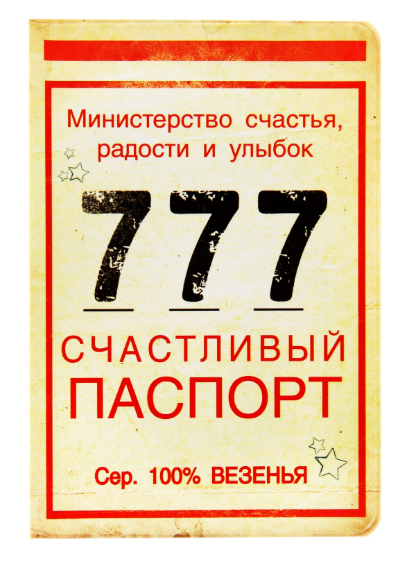 Аксессуар СИМА-ЛЕНД Счастливый паспорт 834108 аксессуар обложка сима ленд ой все 1116035