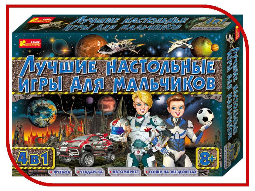 Настольная игра Ranok Creative Лучшие настольные игры для мальчиков 8+ 12120005Р набор для фокусов ranok исчезающий узел