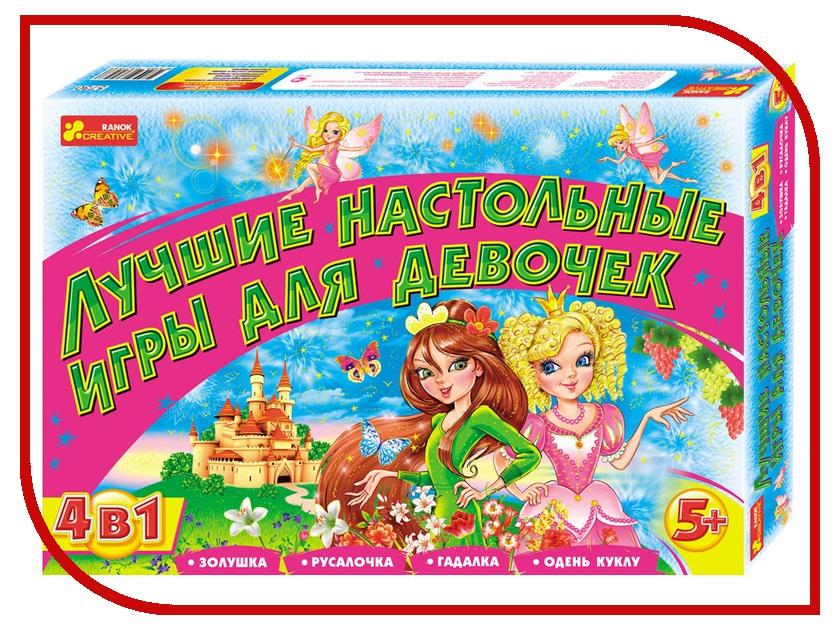 Настольная игра Ranok Creative Лучшие настольные игры для девочек 5+ 12120002Р ranok ростомер дракончик