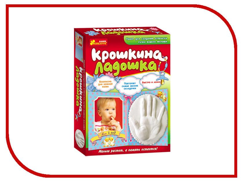 Набор Ranok Creative Крошкина ладошка 14146001Р