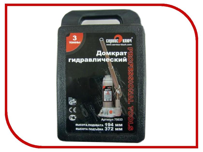 Домкрат Сервис Ключ 75033 3т 194-372мм
