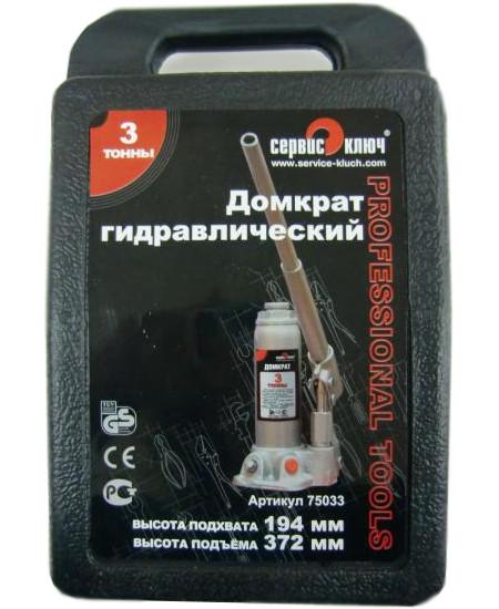 Домкрат Сервис Ключ 75033 3т 194-372мм<br>
