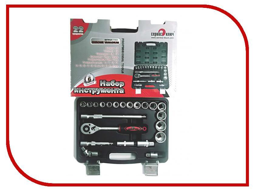 Набор инструмента Сервис Ключ 11022<br>