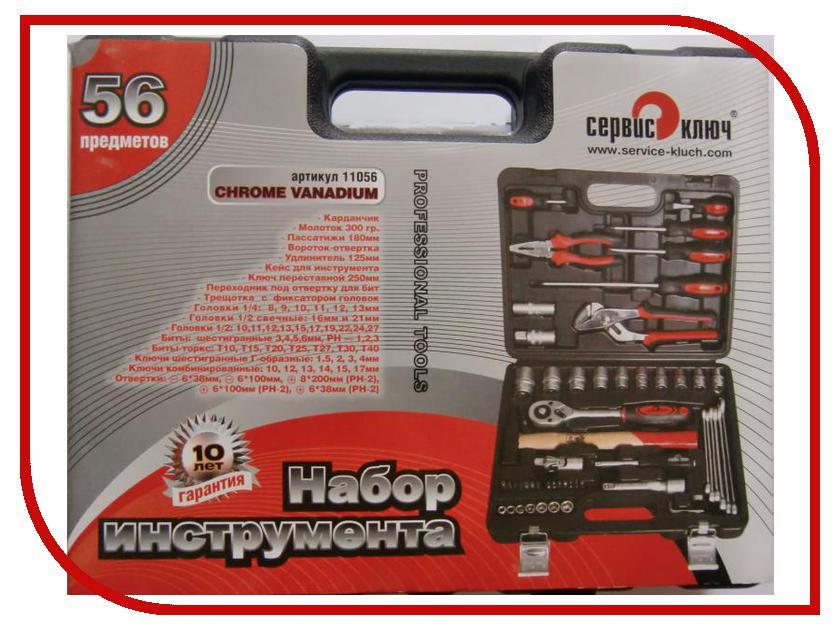 Набор инструмента Сервис Ключ 11056<br>