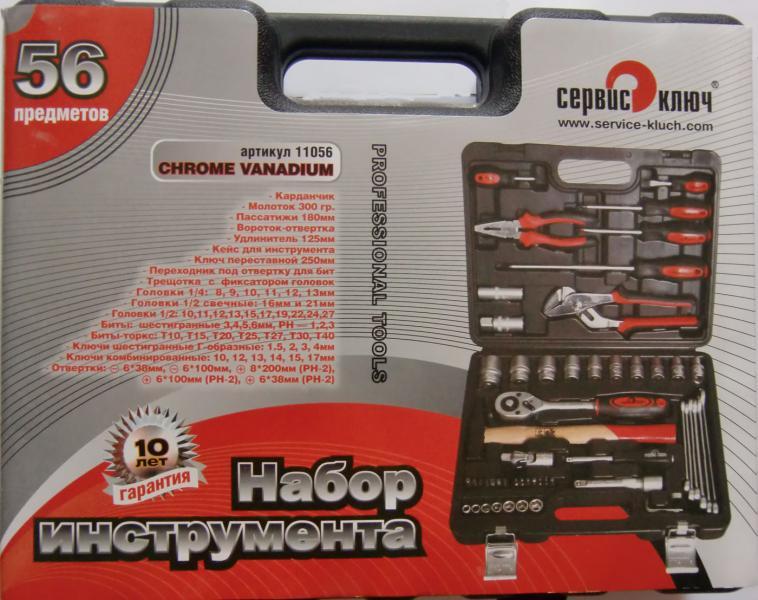 Набор инструмента Сервис ключ 11056