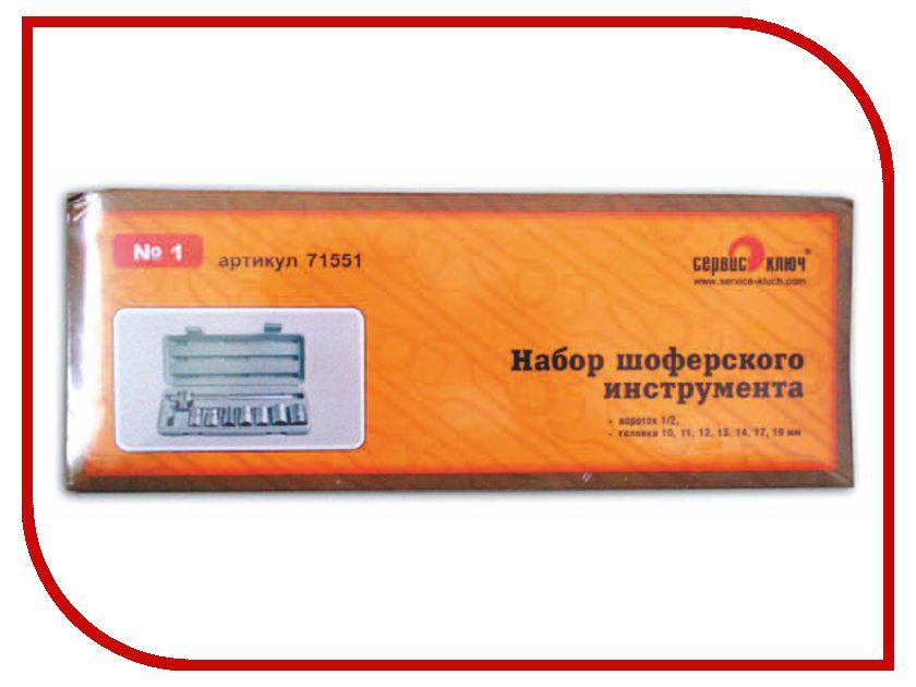 Набор инструмента Сервис Ключ №1 71551<br>