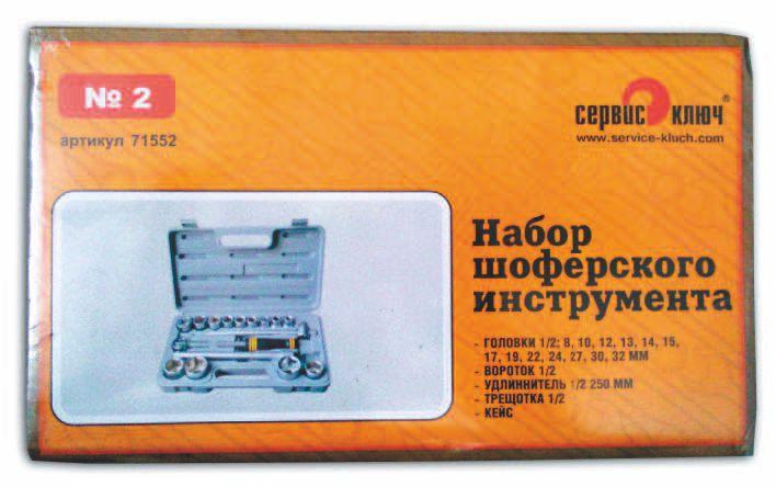 Набор инструмента Сервис Ключ №2 71552<br>