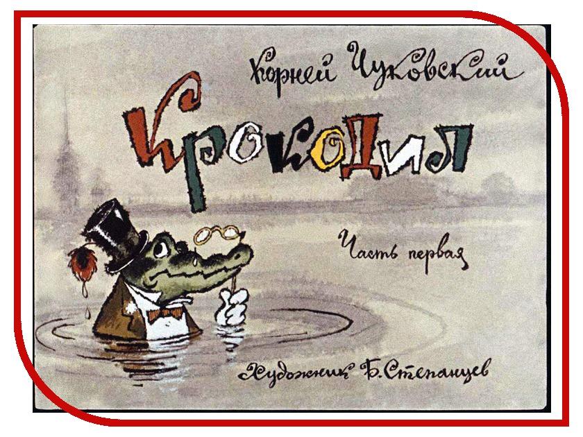 Диафильм Regio Крокодил часть 1 К.Чуковский<br>