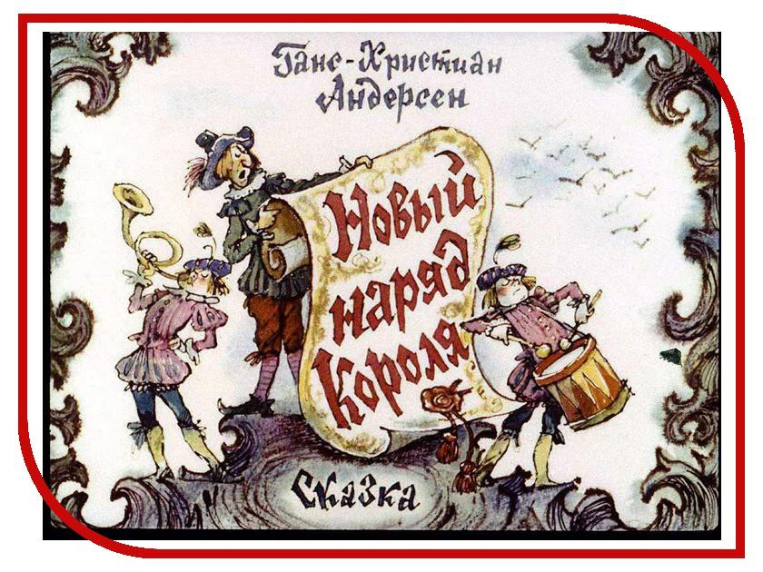 Диафильм Regio Новый наряд короля Г.-Х.Андерсен<br>