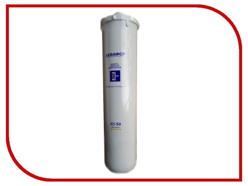 Кассета-мембрана для кристалла Аквафор ОСМО 50-К цена
