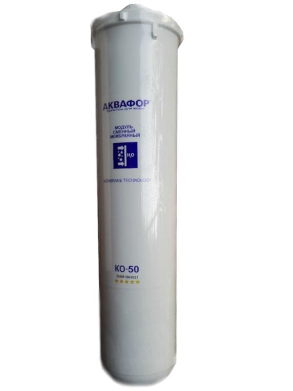 Кассета-мембрана для кристалла Аквафор ОСМО 50-К