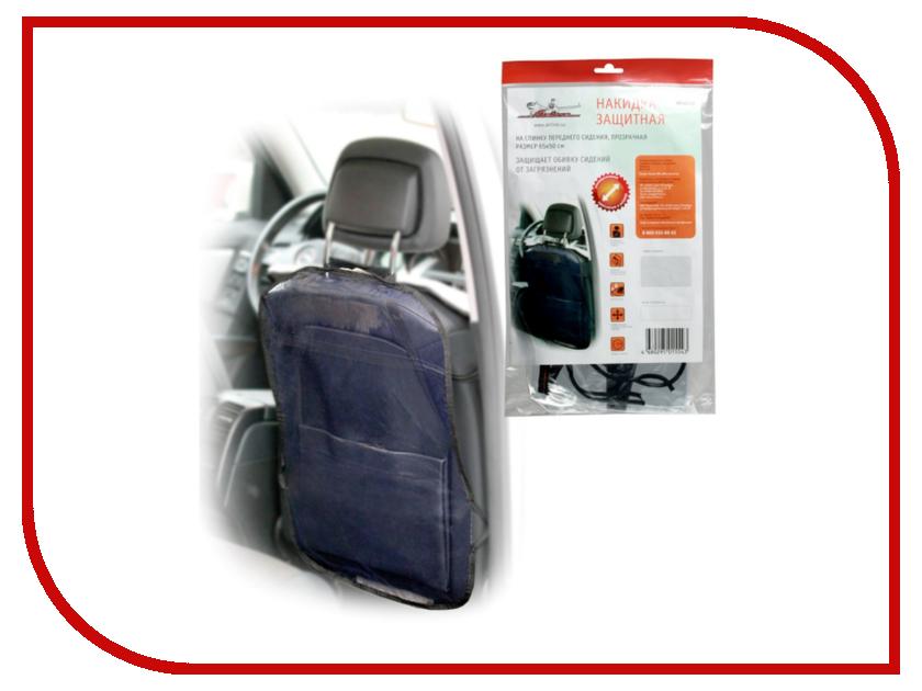 Накидка защитная на сиденье Airline AO-CS-18 airline ao bs 02
