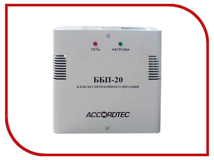 Источник питания AccordTec ББП-20 цены онлайн