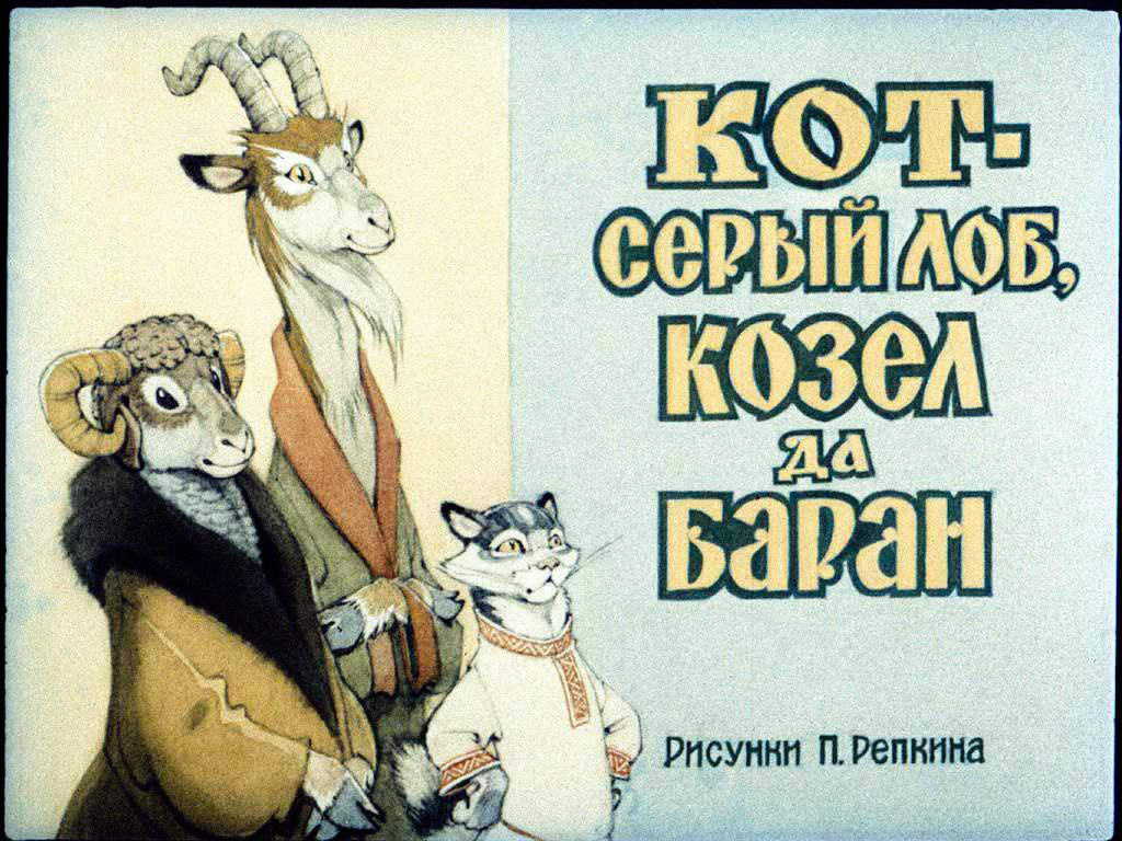 Диафильм Regio Кот-серый лоб, козел да баран<br>