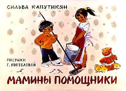 Диафильм Regio Мамины помощники<br>