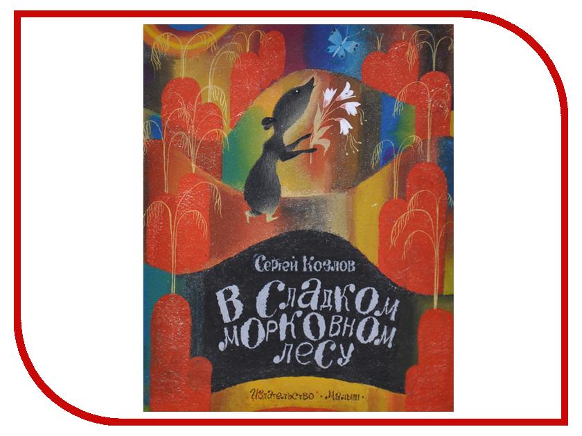Диафильм Regio В сладком морковном лесу<br>