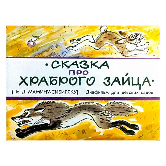 Диафильм Regio Сказка про храброго зайца<br>