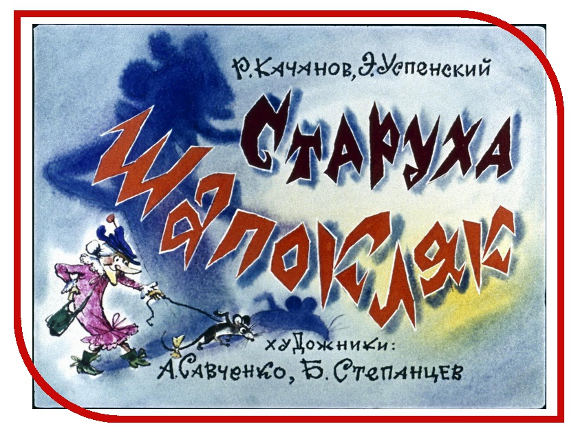 Диафильм Regio Старуха Шапокляк<br>