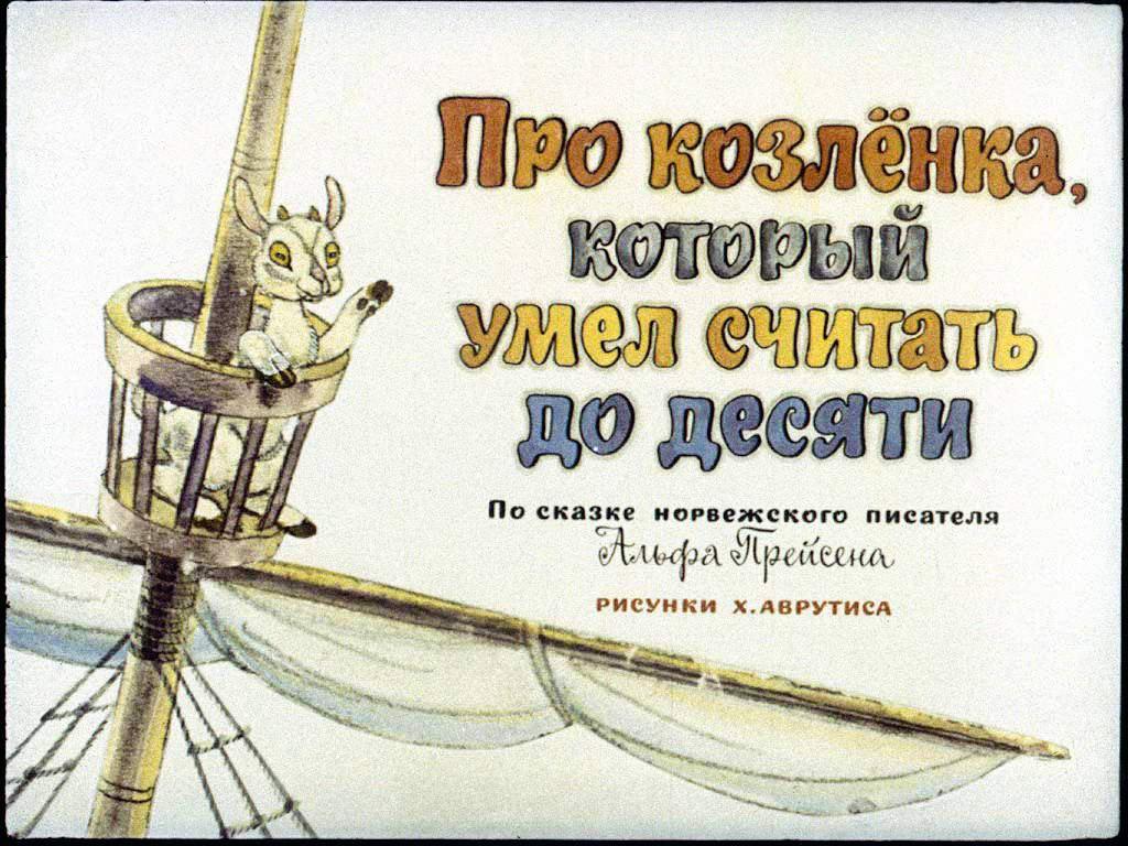 Диафильм Regio Про козленка, который умел считать до 10<br>