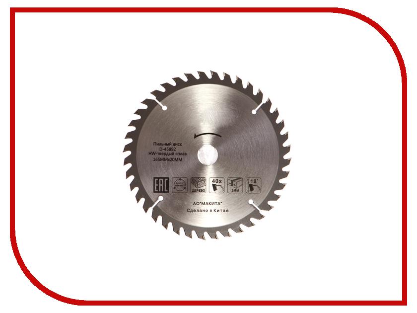 Диск Makita Standart D-45892 пильный по дереву, 165x2.0x20mm, 40 зубьев