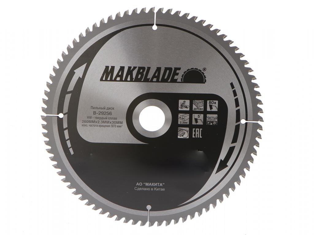 Диск Makita Standard B-29256 пильный по дереву, 260x2.3x30mm, 80 зубьев
