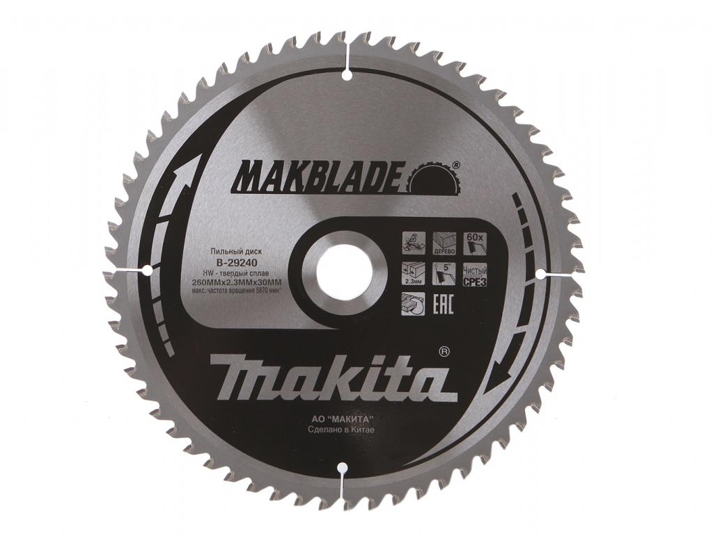 Диск Makita Standard B-29240 пильный по дереву, 260x2.3x30mm, 60 зубьев