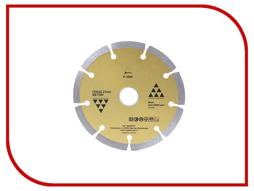 Диск Makita Economy B-28092 алмазный сегментный, по бетону, 125x22.23mm