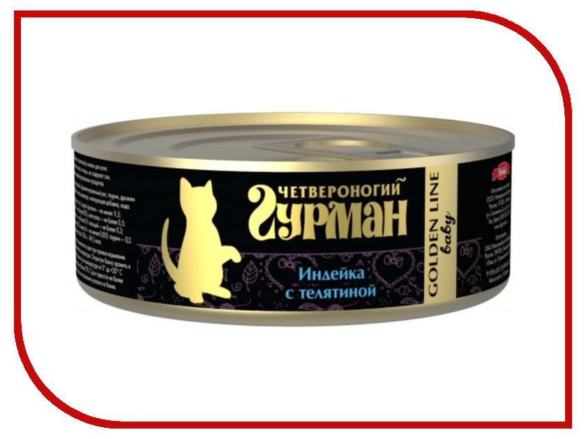 Корм Четвероногий Гурман Золотая линия, Индейка с телятиной в желе 100г для кошек 54576